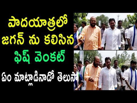 YS Jagan Padayatra At Vizag Meets Tollywood Villan Fish Venkat In Anandapuram YCP | Cinema Politics
