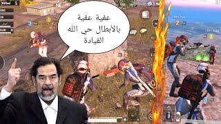صدام حسين يعود من جديد | قاوموهم في سبيل الدفاع عن القيادة ببجي موبايل PUBG Mobile