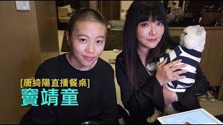 2017/12/23|唐綺陽直播餐桌|竇靖童