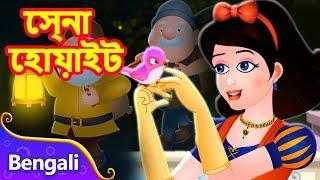 স্নো হোয়াইট ও সাত বামুন | Snow White And The Seven Dwarfs in Bengali