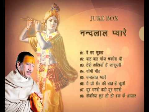 Nand Lal Pyare By Shri Krishna Chandra Shastri ( Thakur Ji ) video