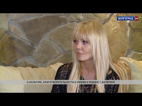 Интервью. Валерия