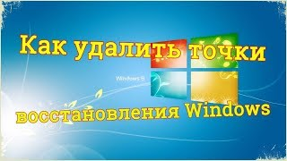 Как удалить точки восстановления Windows
