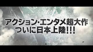 『コンフィデンシャル/共助』本予告