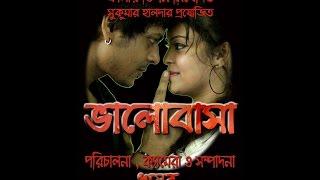 Tomar Premer Misti Chonyay    Film BHALOBASA    Bengali Romantic Hit Songs    Bengali Movie Songs