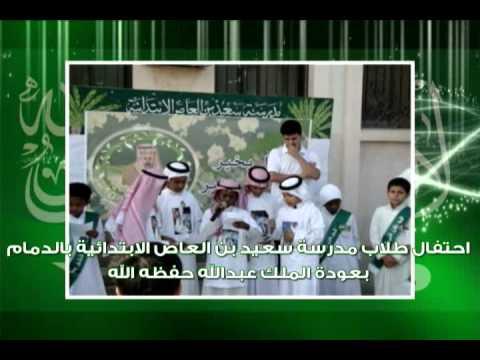 سعيد بن العاص الدمام . الدكتور : عبدالغني عثمان الغامدي