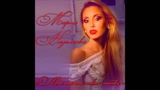 Мария Неделкова - Мне нужна твоя Любовь