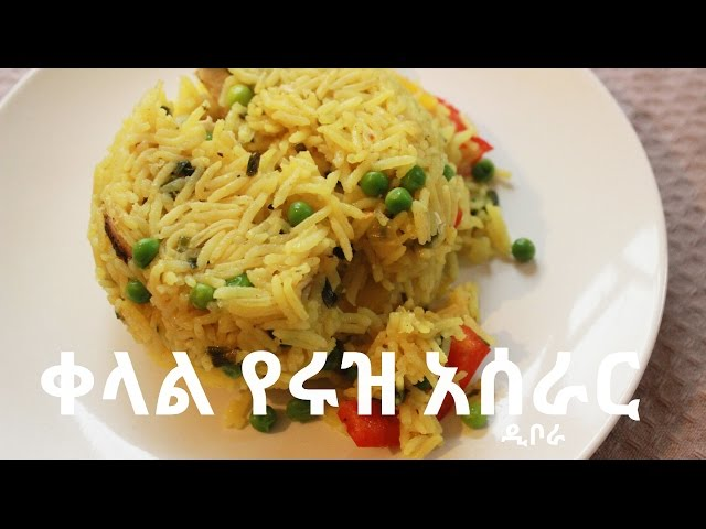 Easy vegetable rice | Ethiopian Beauty