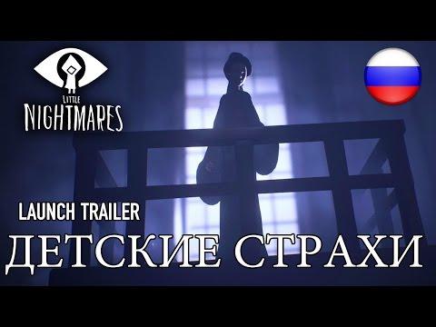 Little Nightmares - PS4/XB1/PC -  Детские страхи (Launch Trailer)