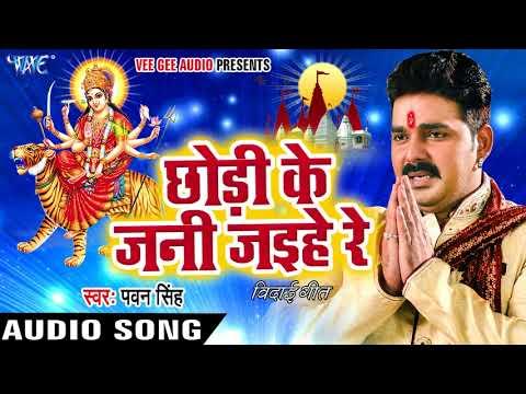 Pawan Singh का दर्दभरा Devi Geet (विदाई गीत) - Chhodi Ke Jani Jaihe - Bhojpuri Sad Devi Geet 2017