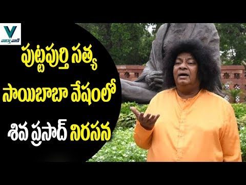 TDP MP Siva Prasad Protests in Sathya Sai Baba Getup - Vaartha Vaani