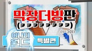 [마툰] 특별화 : (배꼽주의) 막장더빙판ㅋㅋㅋ [어나더월드 Another World] - Minecraft Cartoon - [마일드]