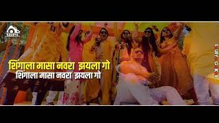 Shingala Masa navra zayla go  haldi special Aagri