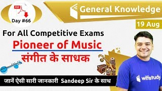 12:00 AM - GK by Sandeep Sir | Pioneer of Music