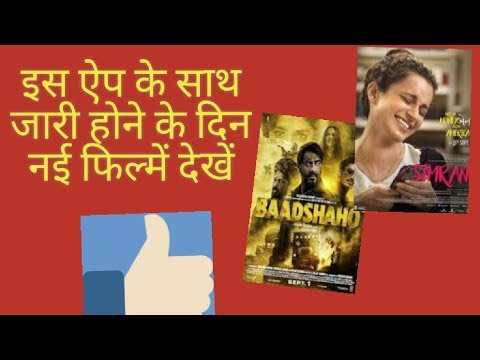 Watch Latest Bollywood Movies Online Apk September 2017