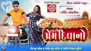 Taro Prem Diwano ||Shakti Odhaviya || Latest New Gujarati Dj Song 2018