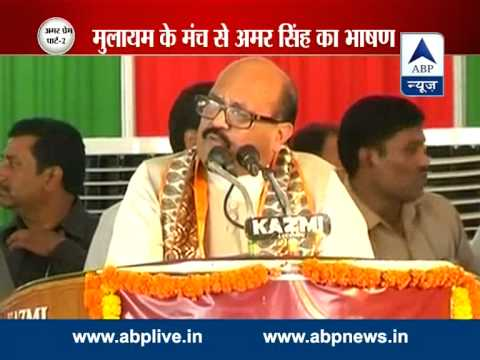 Friendship Day l Amar Singh's full speech from Mulayam Singh Yadav's stage