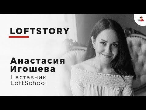 LOFTSTORY #3 — АНАСТАСИЯ ИГОШЕВА