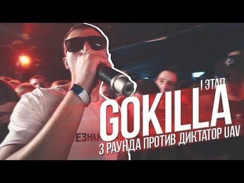 140 BPM CUP | GOKILLA 1 ЭТАП X ДИКТАТОР UAV (NO RELOADS)