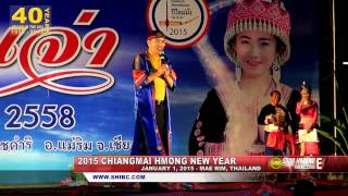 SUAB HMONG ENTERTAINMENT: Geli Yang performed at 2015 ChiangMai Hmong New Year