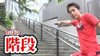 40段から39段に減る奇妙な階段があるらしい !?