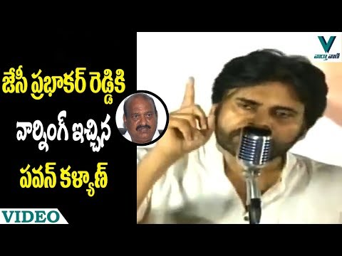 Pawan Kalyan Warning to JC Prabhakar Reddy - Vaartha Vaani