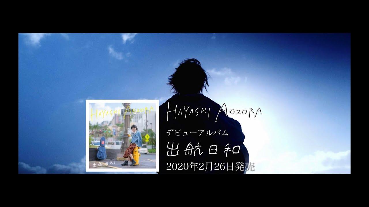 林青空 - Tesaer映像を公開 メジャーデビューアルバム 新譜「出航日和」2020年2月26日発売予定 thm Music info Clip