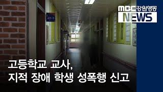 투R]고등학교 교사, 지적 장애 학생 성폭행 신고