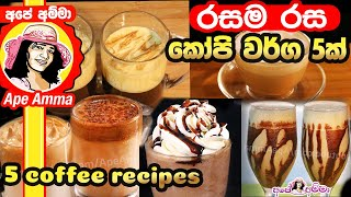 Easy ice coffee recipes by Apé Amma