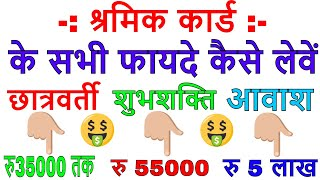 download lagu How To Fill Labour All Scholarship Form  मजदुर gratis