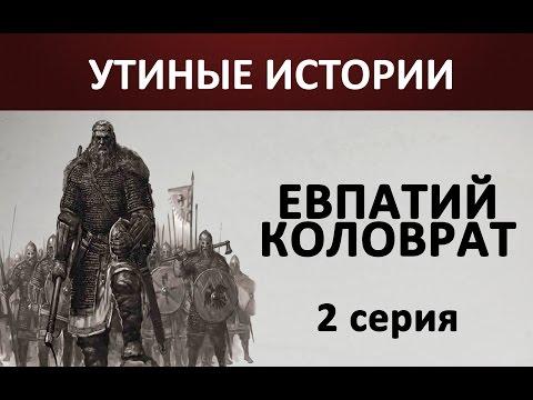 Худ фильм коловрат исторический