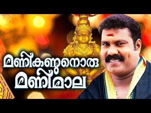 Manikandanoru Manimaala Vol-9 - Ayyappa Bhakthi Ganangal - Malayalam video