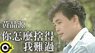 download lagu 黃品源 Huang Pin Yuan【你怎麼捨得我難過 How can you allow me to be in sorrow】  mp3