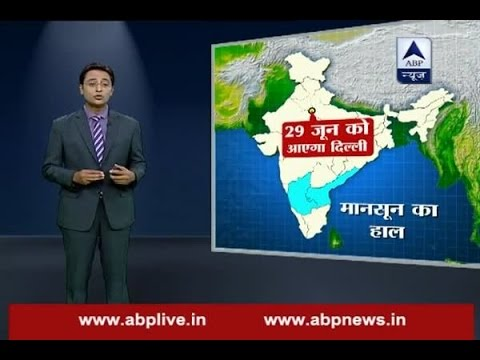 Monsoon in India: Here is the weather update, Know when will it reach Delhi