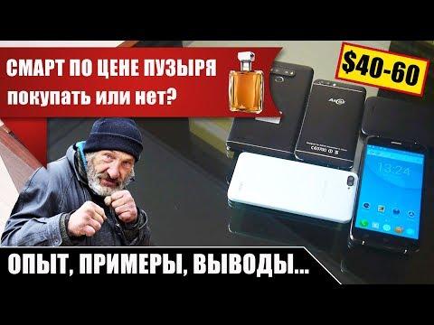 Китайские смартфоны с алиэкспресс отзывы