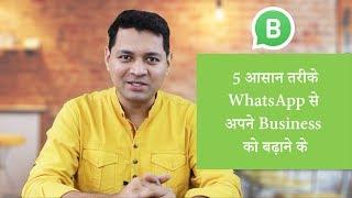 How To Use WhatsApp For Business In 5 Useful Ways. (जानिए हिंदी में) - Setup WhatsApp Business app.