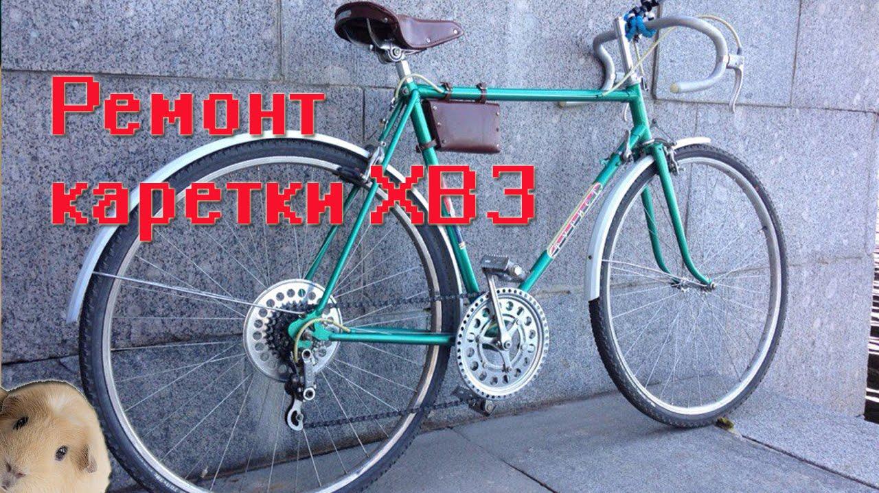 Ремонт велосипеда ссср своими руками 522