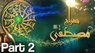 Shab-e-Meraj Transmission - Meraj-e-Mustafa S.A.W - Part 2 | Aplus