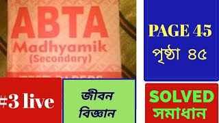 #3 Live/PAGE 45/ABTA 2017-2018 TEST PAPER Solve/Life Science