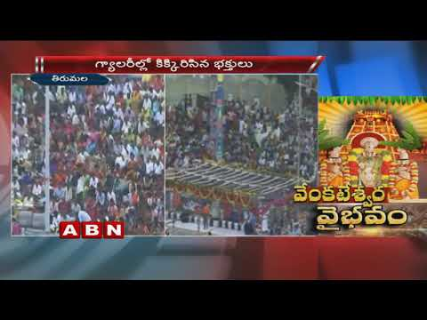 Huge Devotees Rush at Tirumala | Srivari Garuda Seva 2018