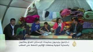 النازحون الإيزيديون يطالبون بالحماية الدولية