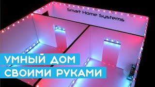 Прототип умного дома на платформе Arduino (Smart Home) - Центр РАЗУМ Омск