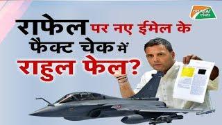 Rafale मुद्दे पर फैक्ट हल्के, राजनीति भारी ?   Bharat Tak