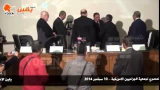 يقين |مؤتمر جمعية القسم المصري لجمعية الجراحيين الامريكية لتكريم قيادات اطباء الجراحة الحالية