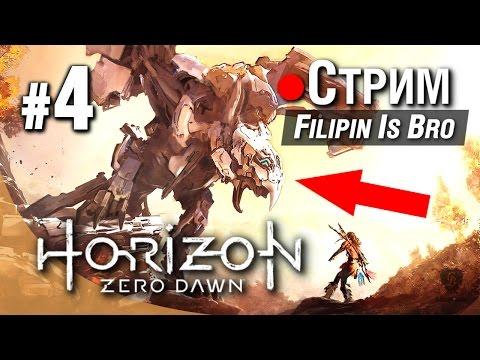 ГИГАНТСКИЙ ЯСТРЕБ-РОБОТ! ДИКАЯ ОХОТА! ПОХОД К МЕРИДИАНУ!- Horizon: Zero Dawn Прохождение #4