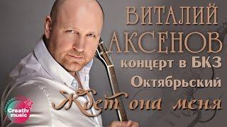 Виталий Аксенов - Ждет она меня