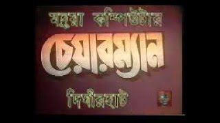 CHERMAN Bangla Old Movie HD By Eleyas Kanchon Retupanna