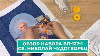 Набор для вышивания   Вышивка бисером   Икона Святитель Николай Угодник