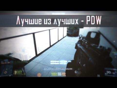 Battlefield 3: Лучшие из лучших - PDW (Пистолеты-пулемёты)