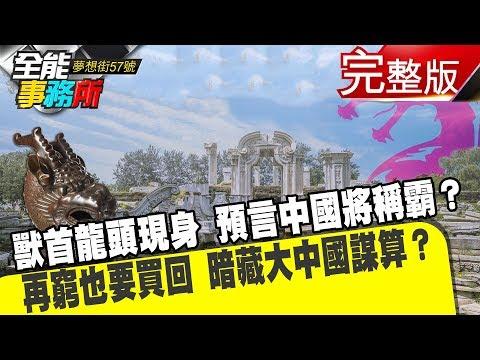 台灣-夢想街之全能事務所-20181219 獸首龍頭現身 預言中國將稱霸? 再窮也要買回 暗藏大中國謀算?